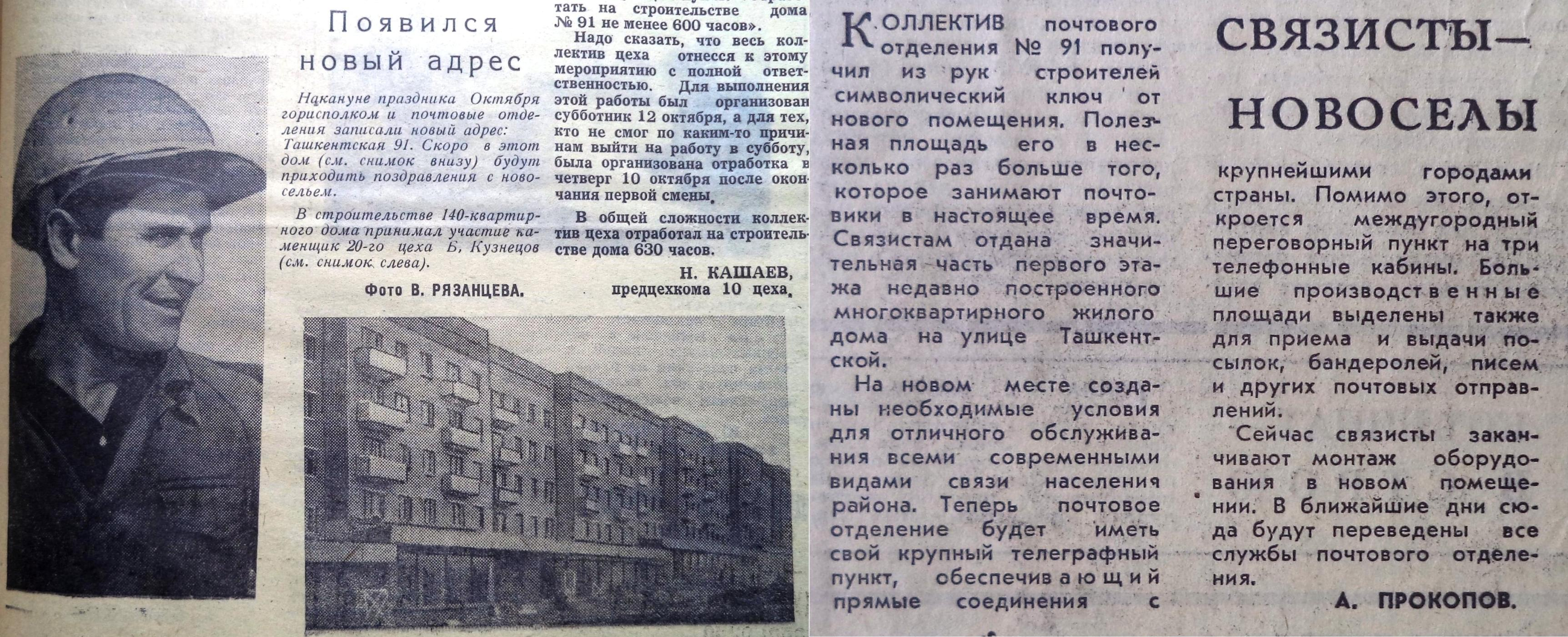 Ташкентская-ФОТО-31-Новатор-1974-13 ноября-min-min