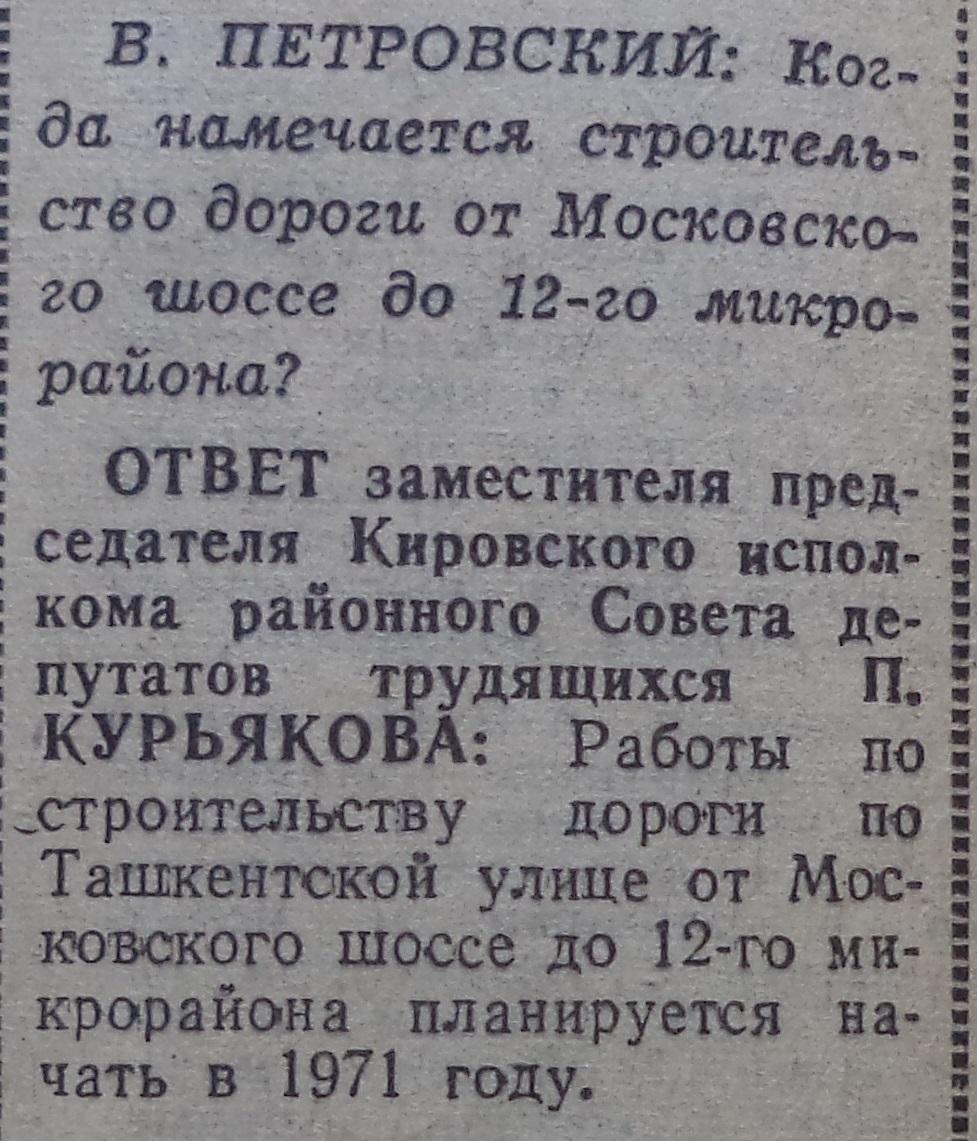 Ташкентская-ФОТО-36-ВЗя-1970-12-26-о дороге по Ташк.
