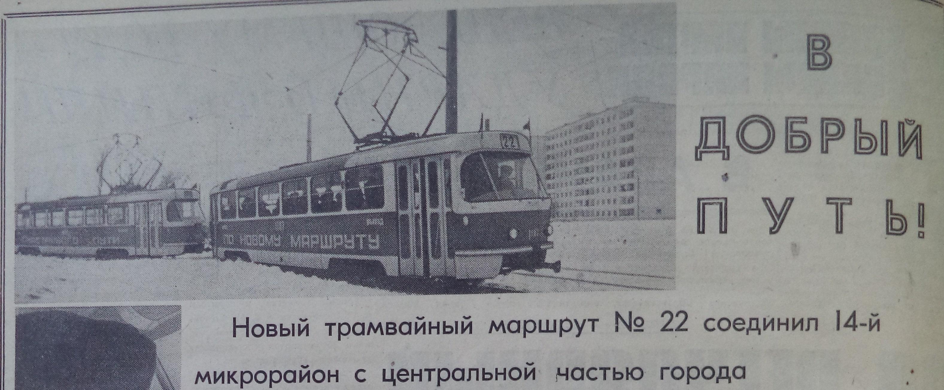 Ташкентская-ФОТО-38-ЗРР-1973-12-20-пуск трамвая № 22