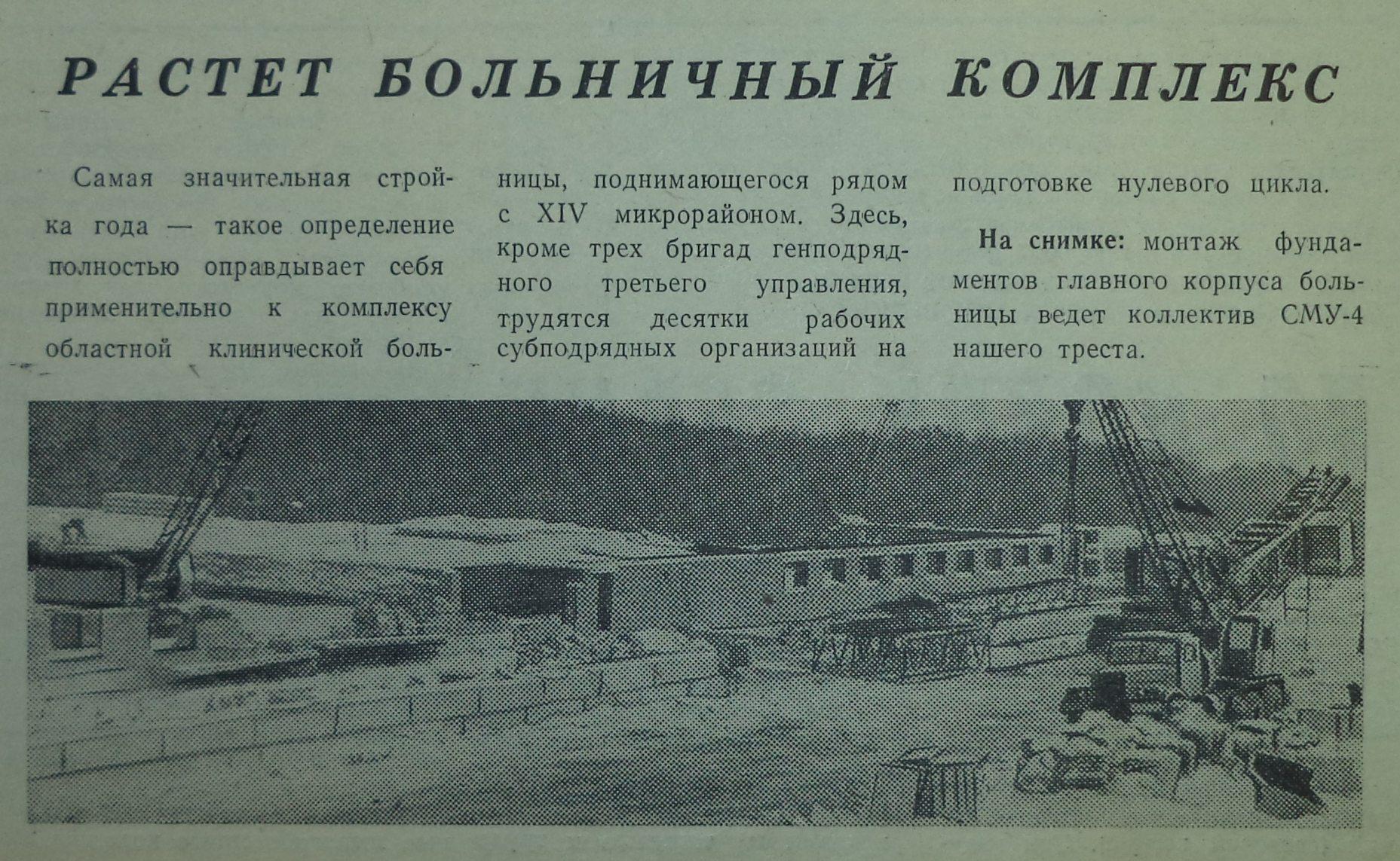 Ташкентская-ФОТО-58-Труд Строителя-1977-17 февраля