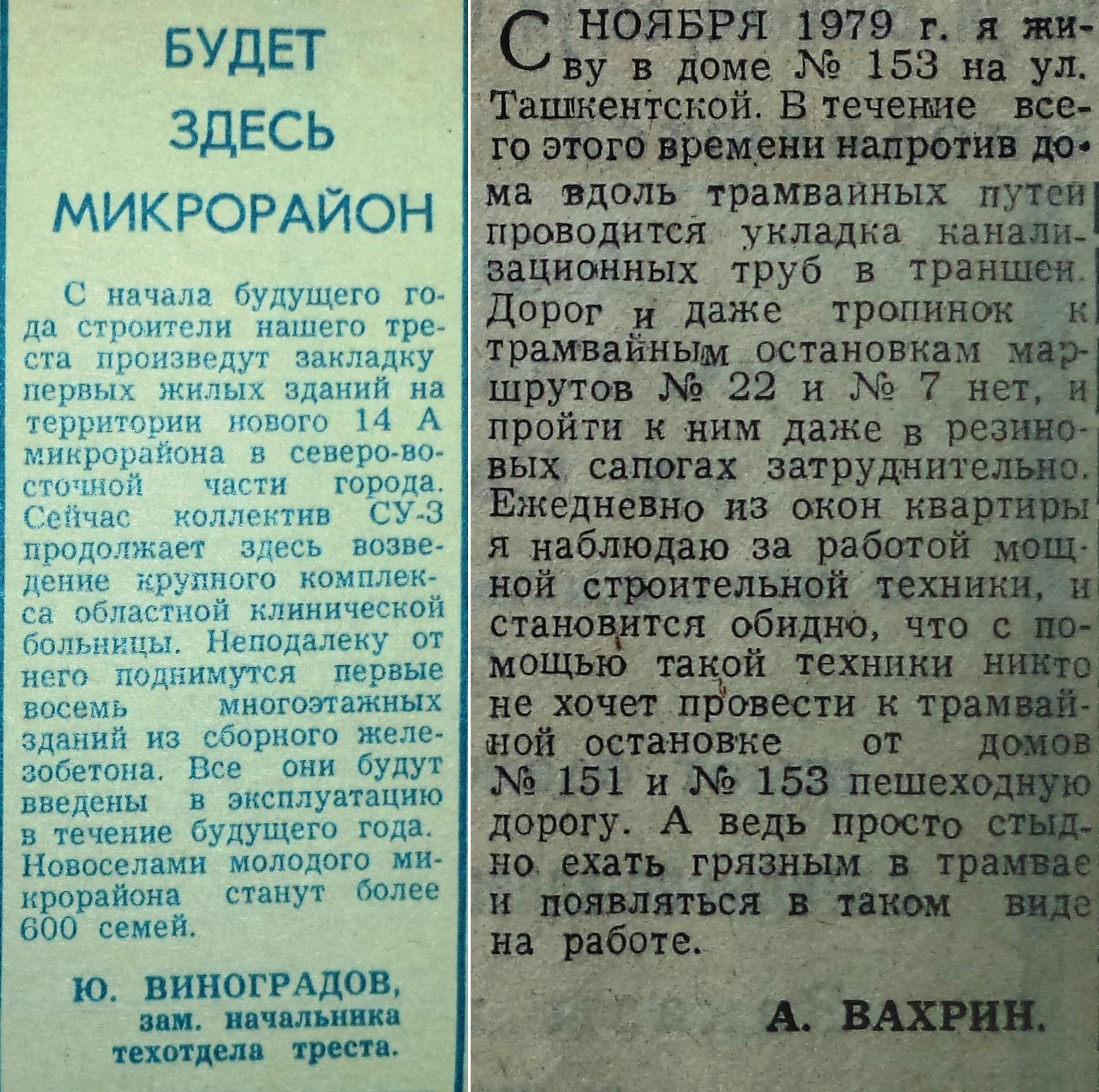 Ташкентская-ФОТО-59-Труд строителя-1977-28 декабря-1-min