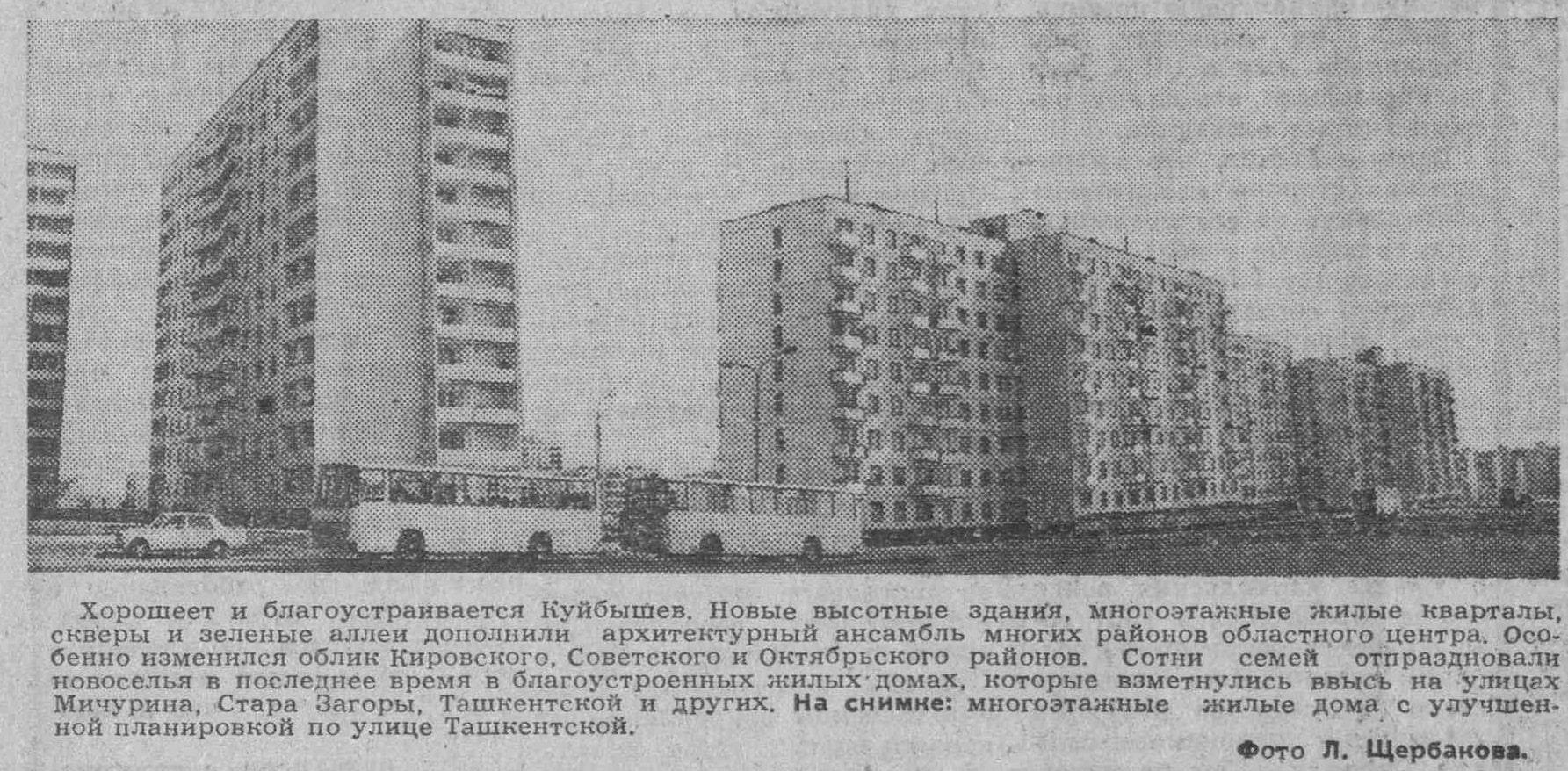Ташкентская-ФОТО-63-ВКа-1978-05-07-фото с ул. Ташкентской