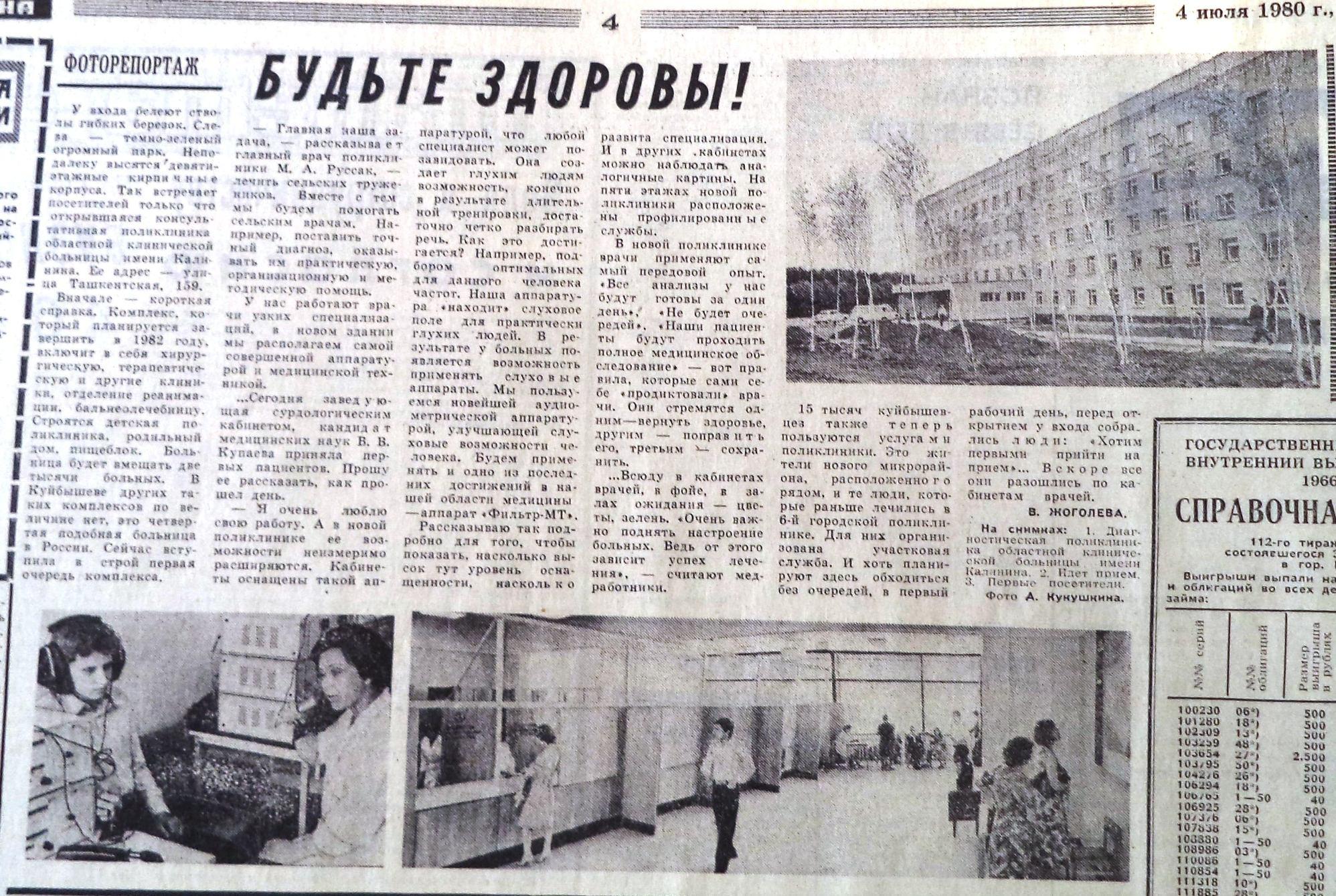 Ташкентская-ФОТО-64-ВКа-1980-07-04-открытие обл. клин. б-цы-min