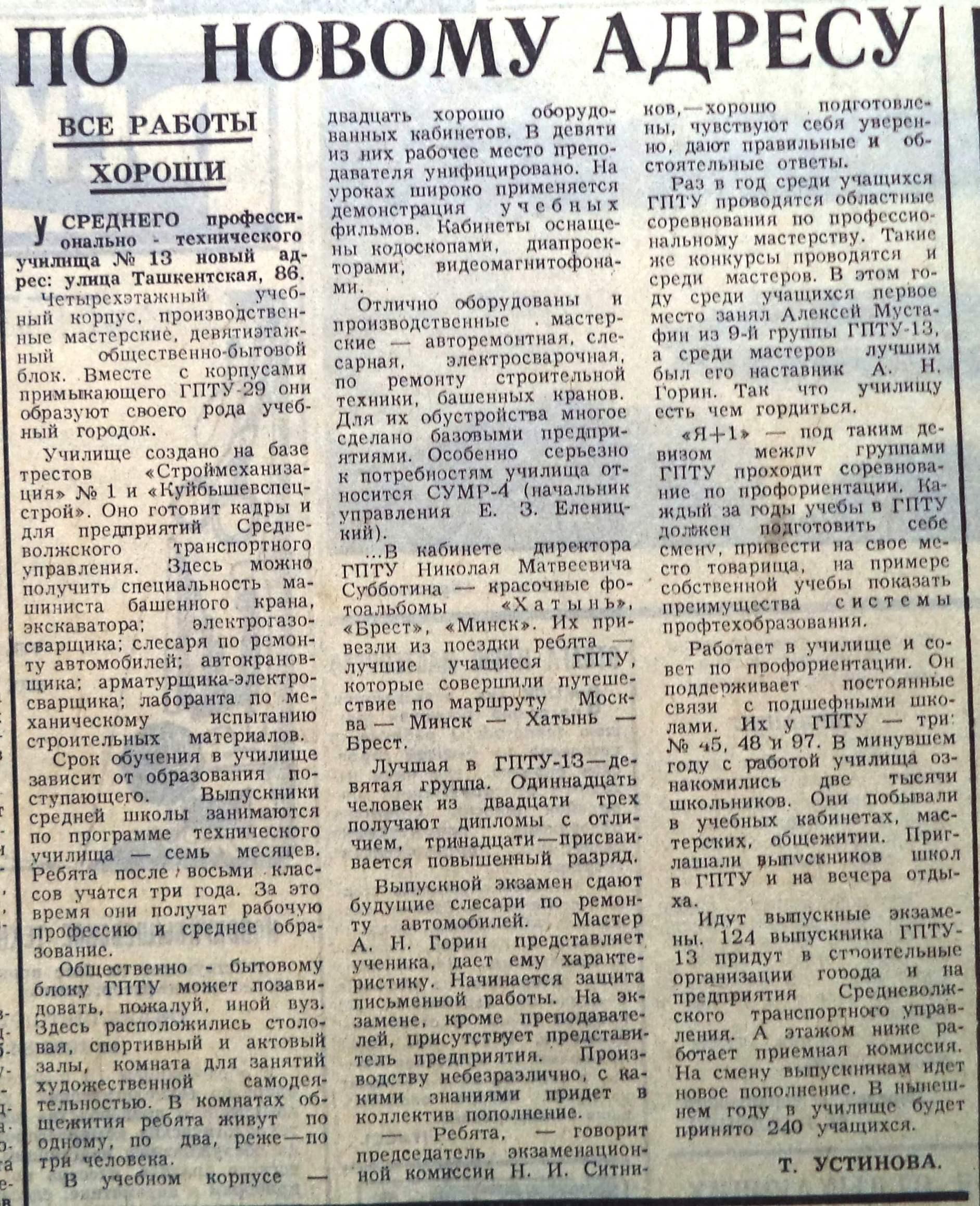 Ташкентская-ФОТО-69-ВЗя-1983-08-08-новосел. СГПУ-13 на Ташк.-86-min