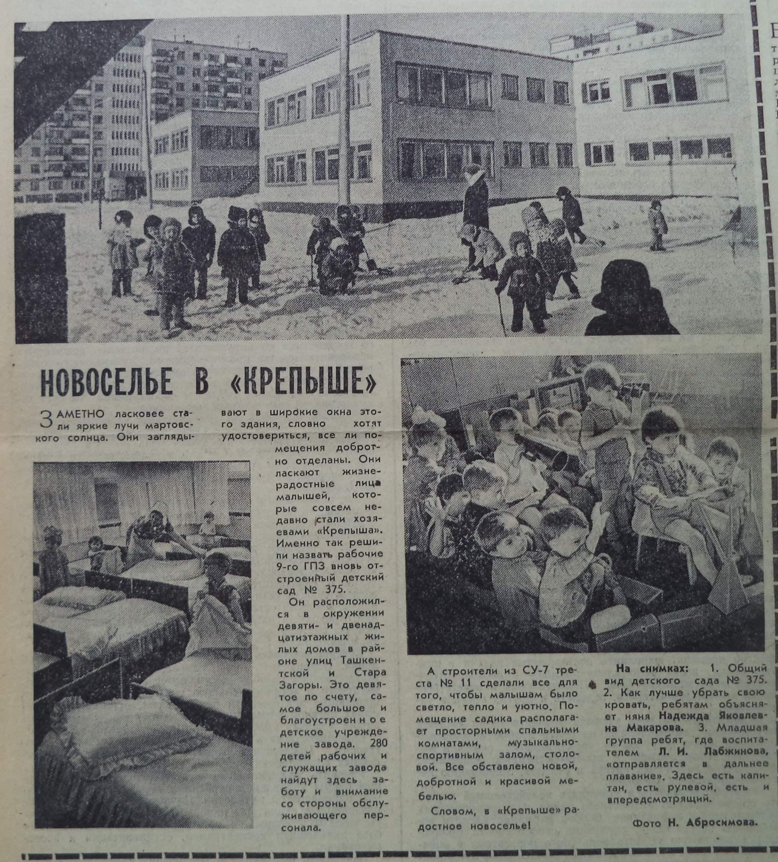 Ташкентская-ФОТО-71-ВЗя-1981-03-05-новый ДС 375