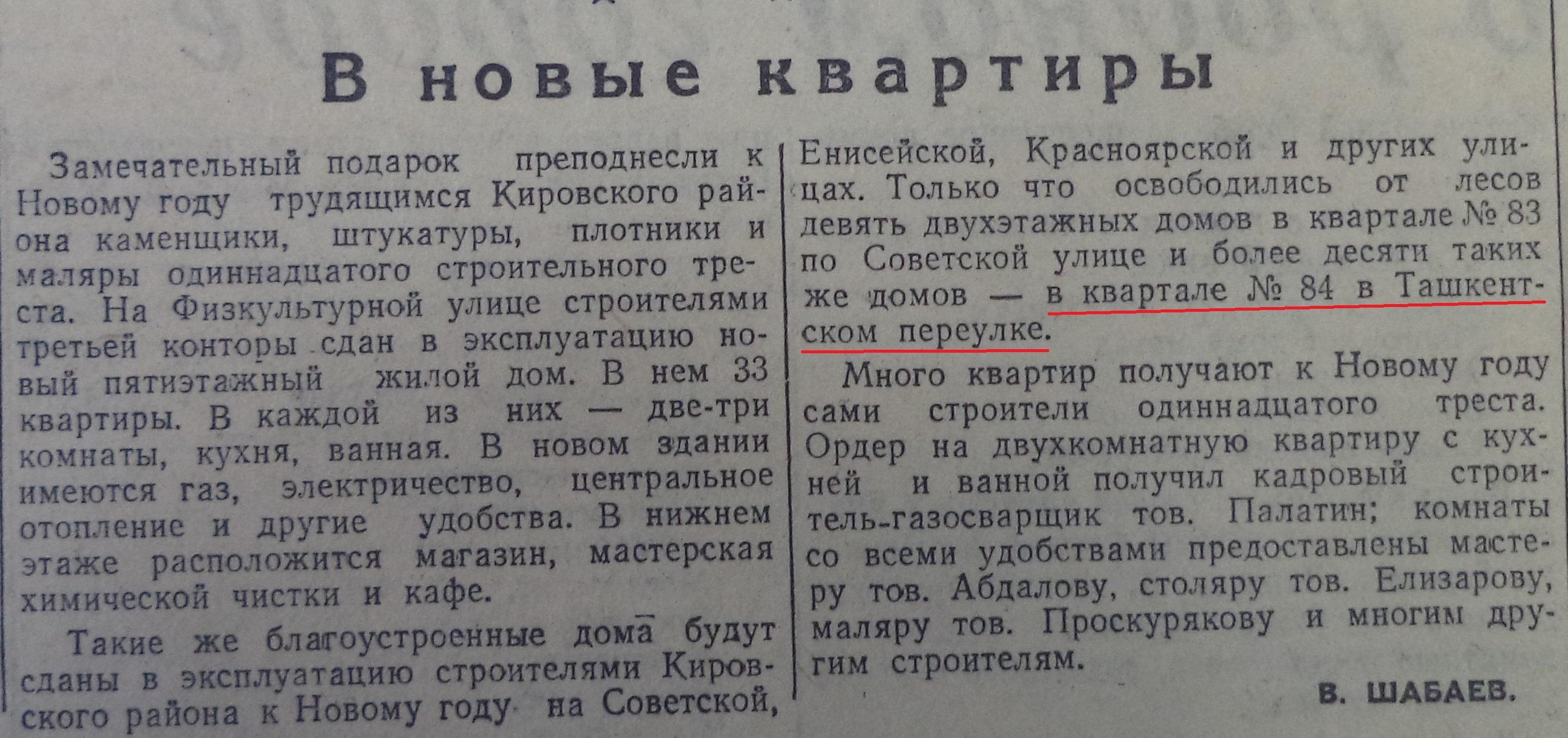 Ташкентский-ФОТО-05-ВКа-1953-12-31-новоселья в Кир. р-не