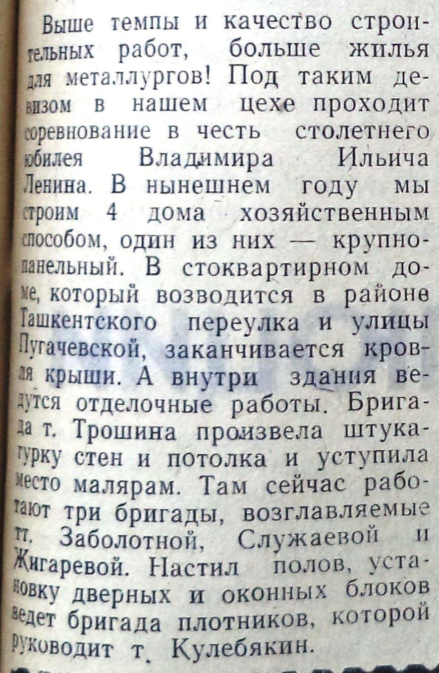 Ташкентский-ФОТО-18-Рабочий-1969-24 июня