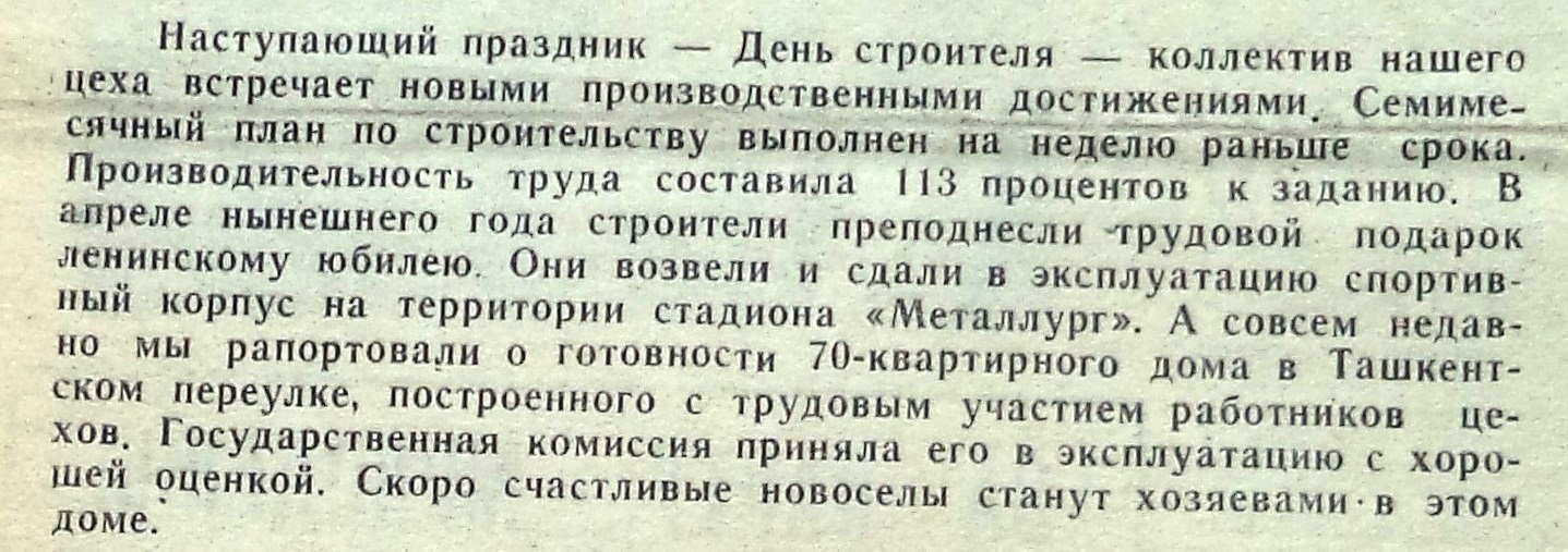Ташкентский-ФОТО-20-Рабочий-1970-7 августа