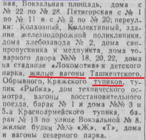 Ташкентский тупик -- 1959 год
