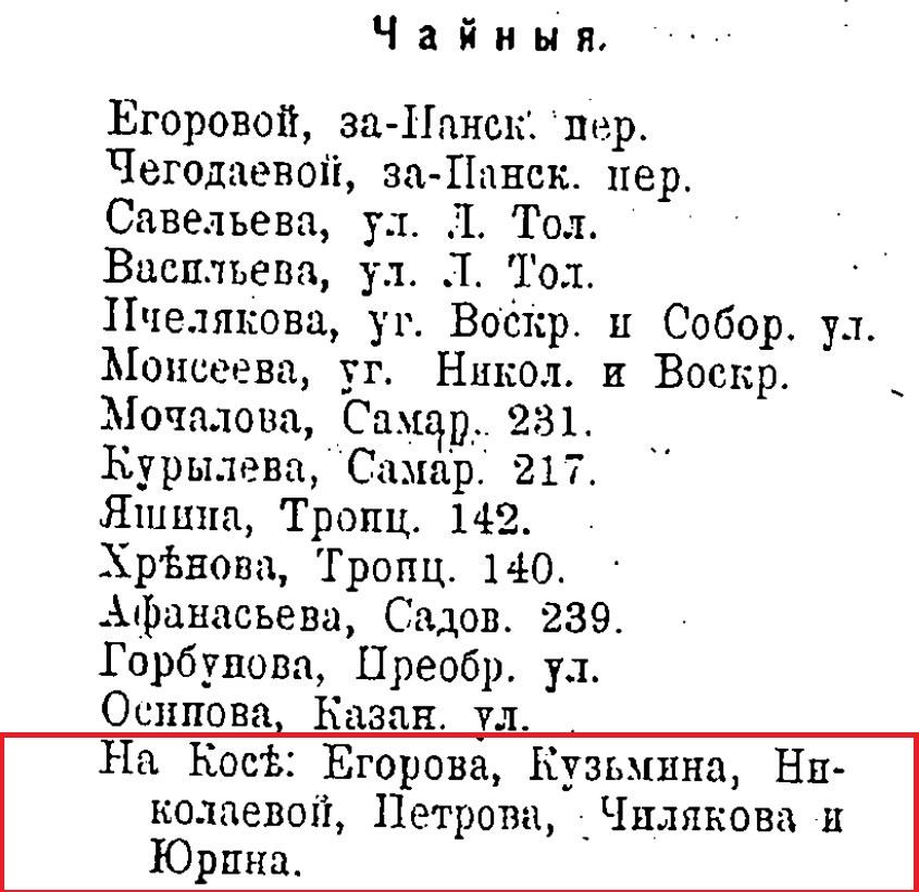 Чайные Самары 1915 год
