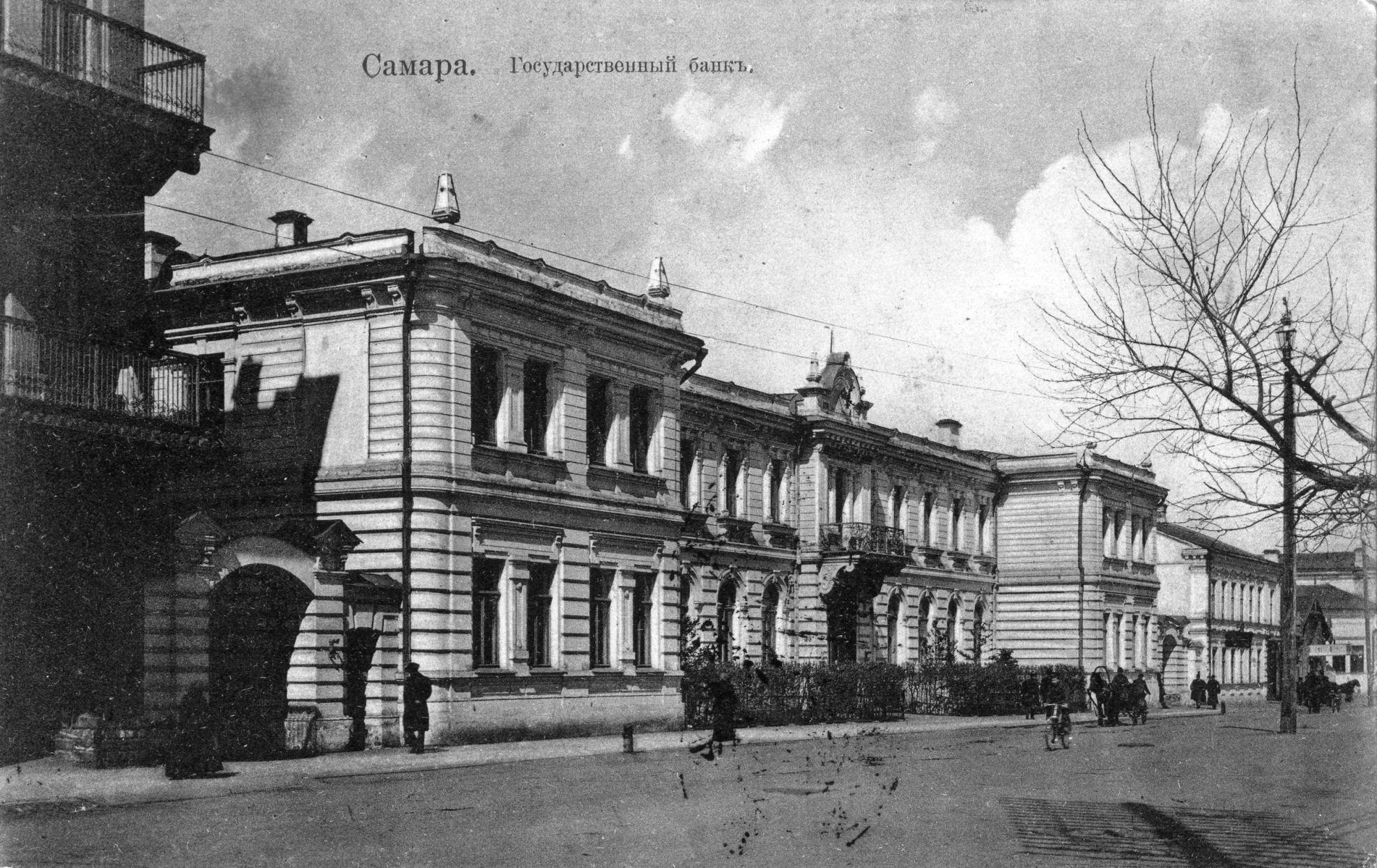 Государственный банк на улице Дворянской