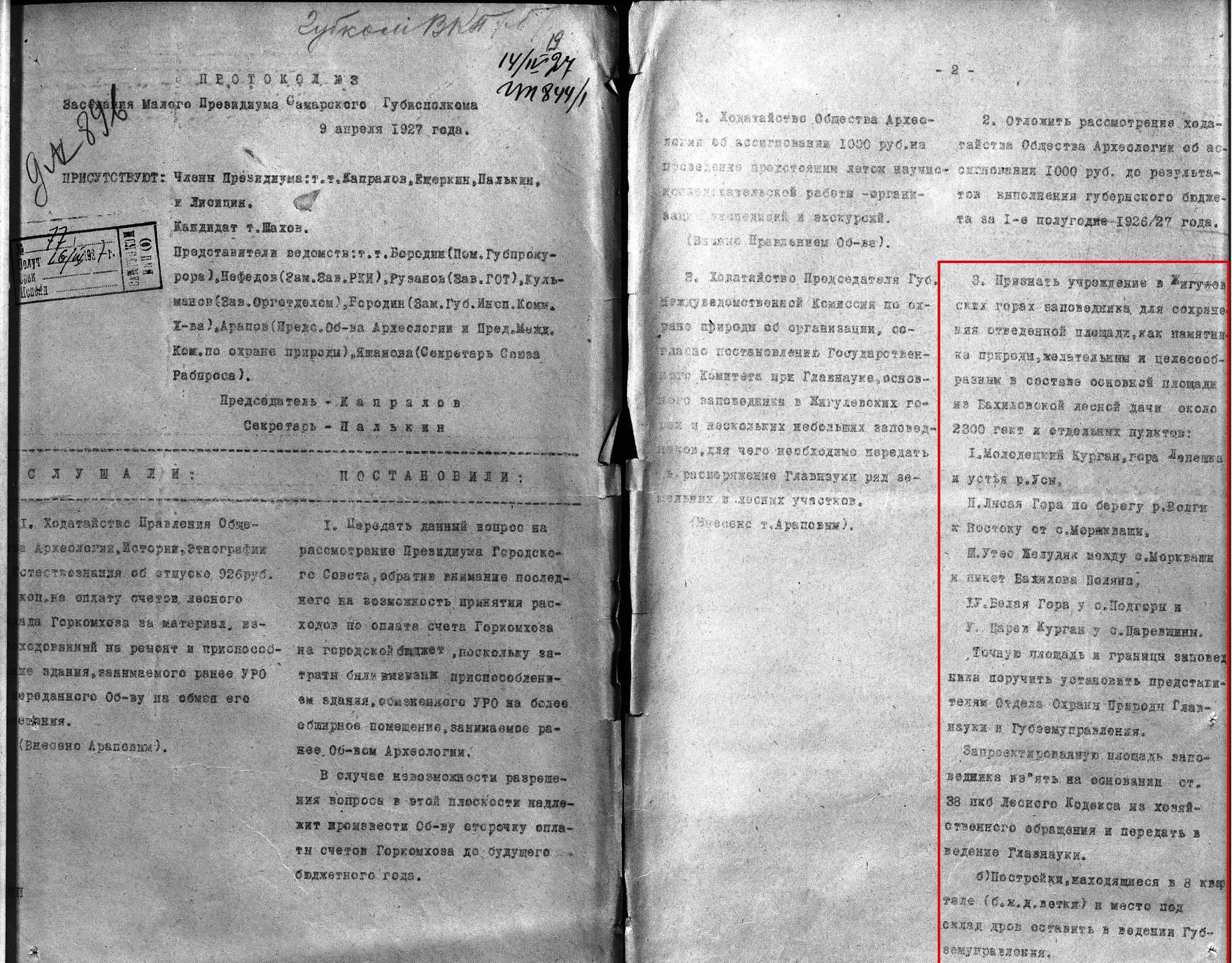 Документы о Жигулевском заповеднике