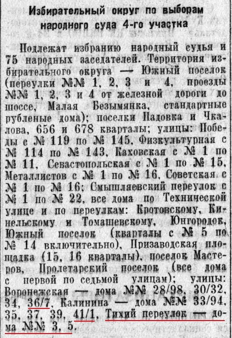 Избирательные списки 1951 года
