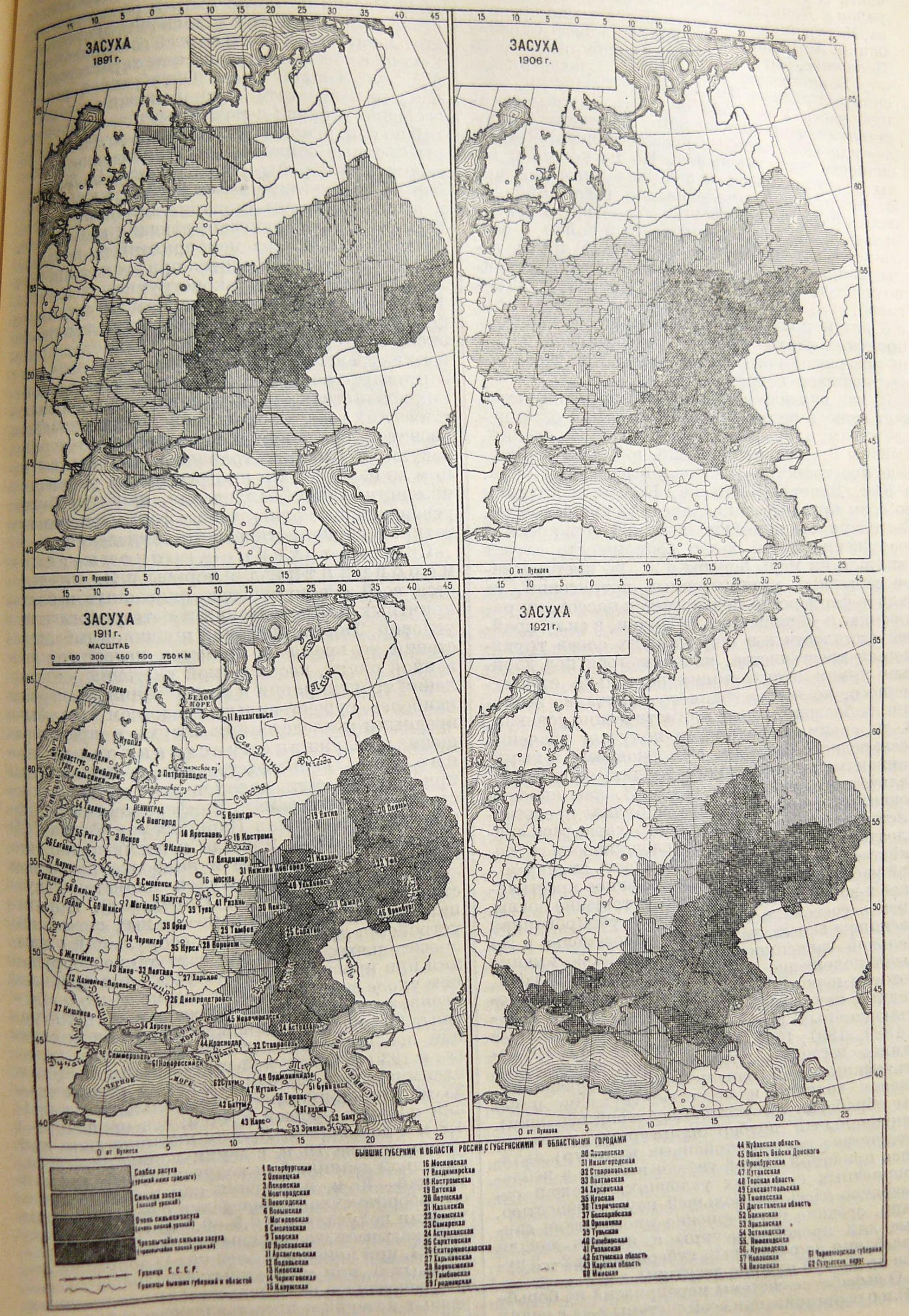 Карта засухи. Российская империя и СССР