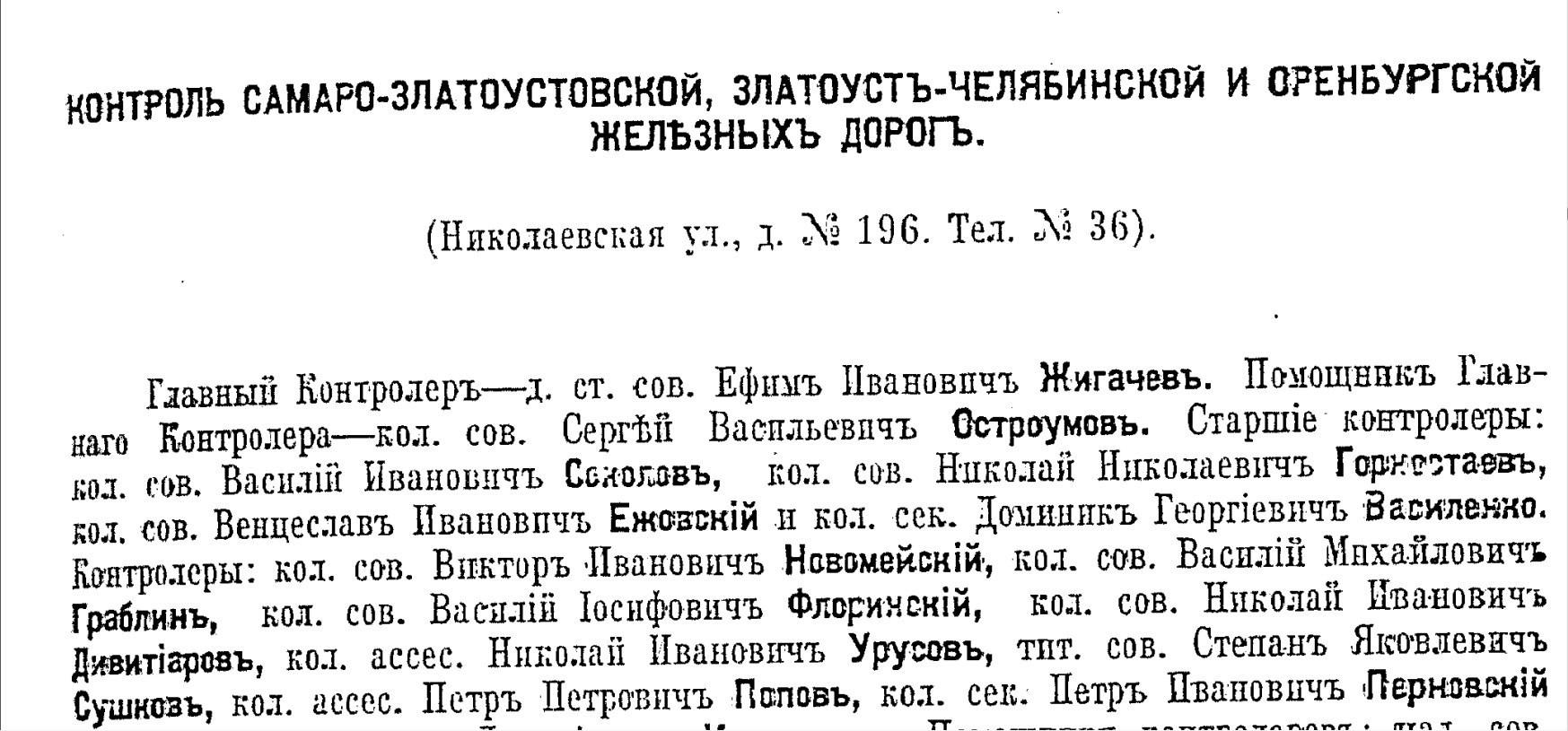 Контроль Самара-Златоустовской железной дороги