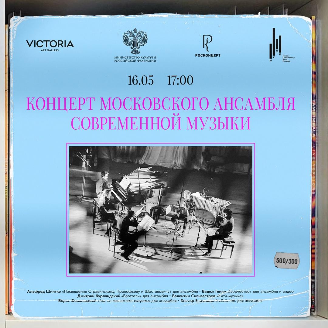 Музыка в Виктории