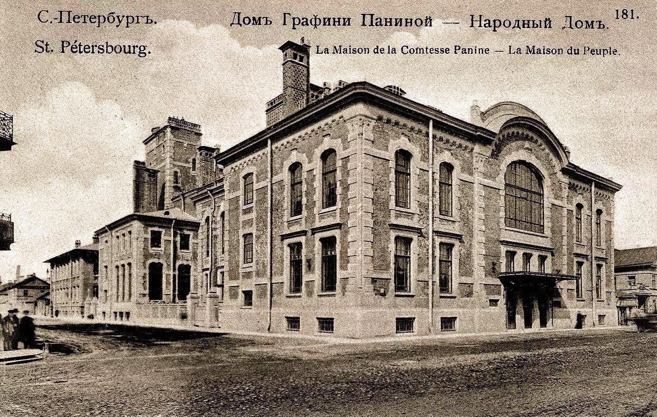 Народный дом графини Паниной в Санкт-Петербурге