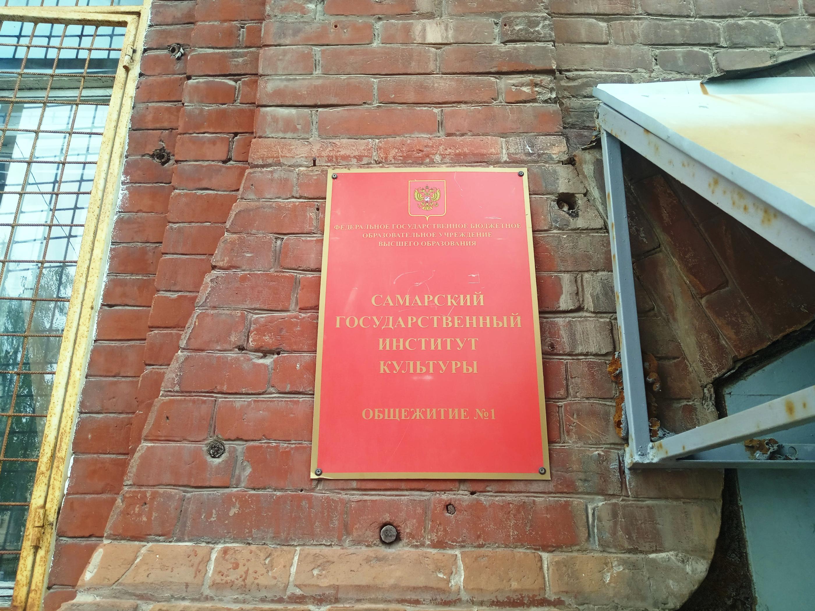 Общежитие №1 иснтитута культуры