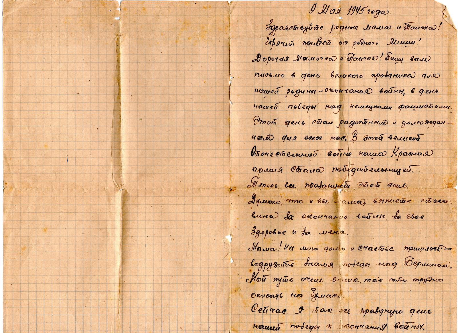 Письмо Меркешкина М.М.-страница 1