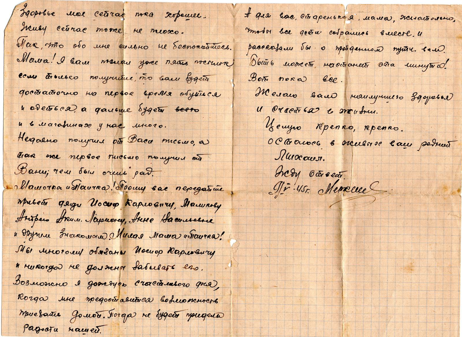 Письмо Меркешкина М.М. 2 стр.-страница 2