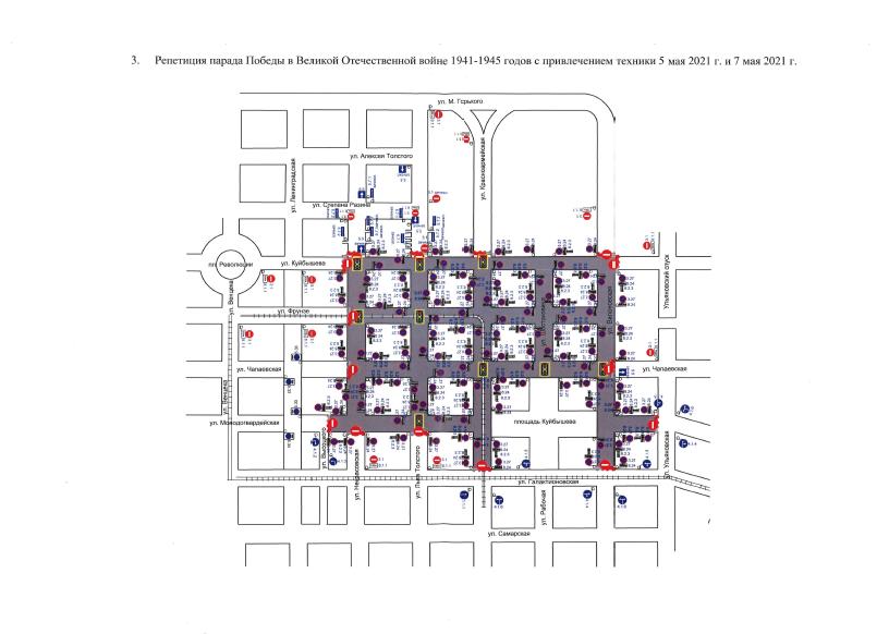 Приложение 3. Схема ограничения движения транспорта в связи с Днем Победы_05.05.2021 и 07.05.2021, в связи с репетицией Парада Победы
