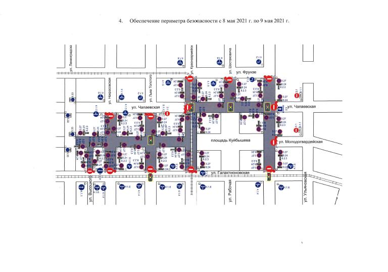 Приложение 4. Схема ограничения движения транспорта в связи с Днем Победы_С 08.05.2021 по 09.05.2021, в связи с обеспечением периметра безопасности