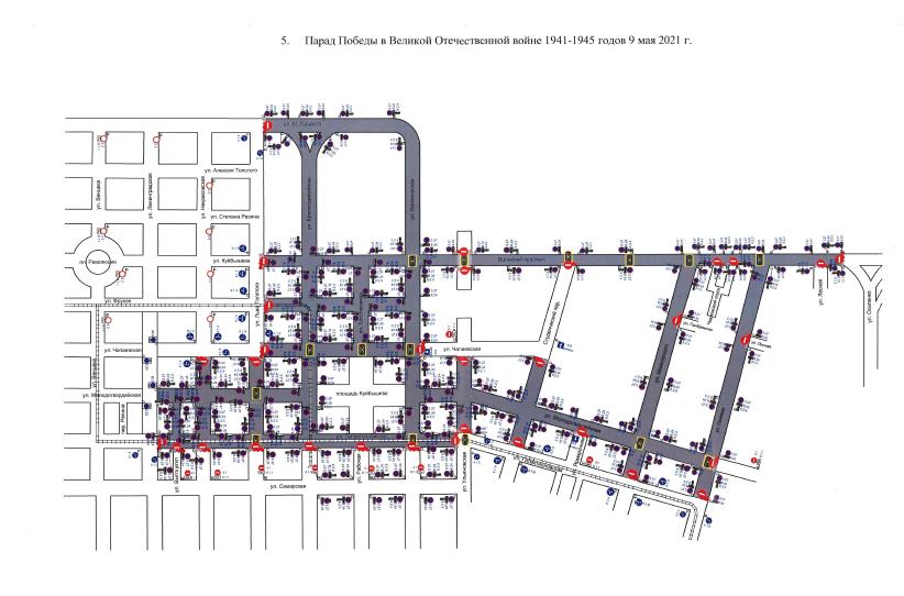 Приложение 5. Схема ограничения движения транспорта в связи с Днем Победы_09.05.2021, в связи с Парадом Победы