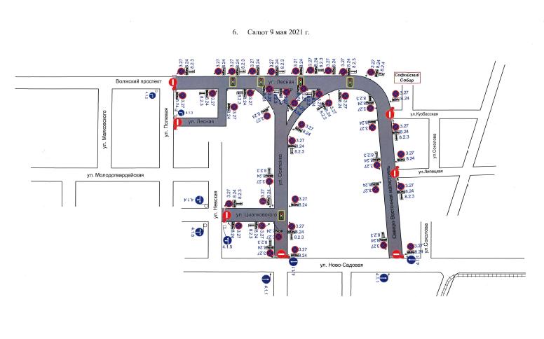 Приложение 6. Схема ограничения движения транспорта в связи с Днем Победы_09.05.2021, в связи с организацией салюта