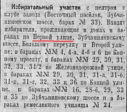 Список избирательных округов 1945 год