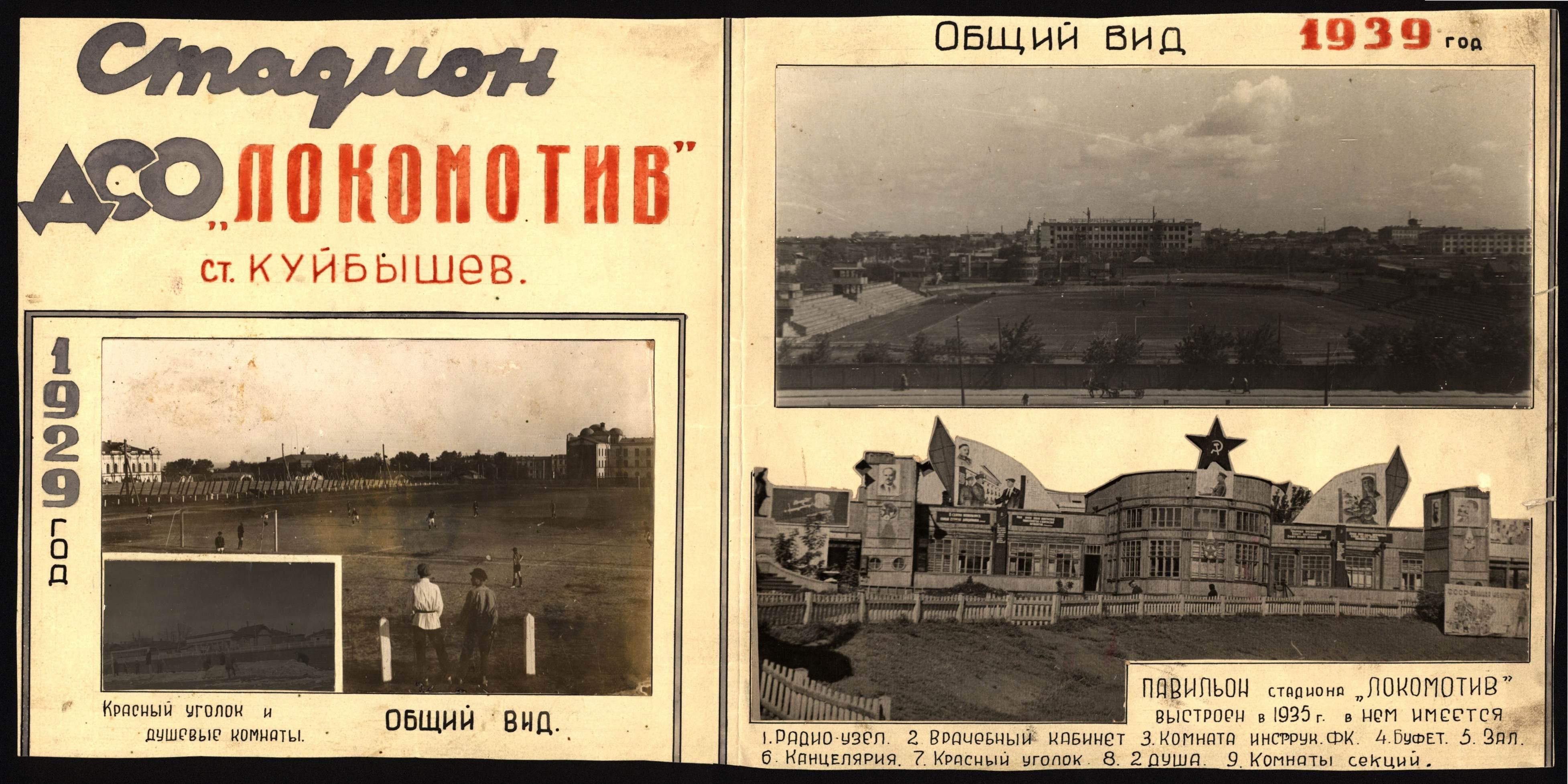 Стадион Локомотив (2)