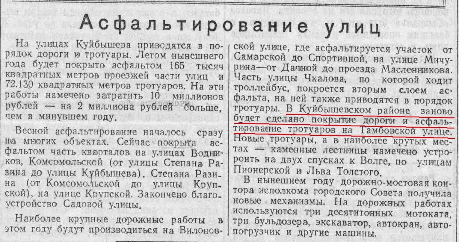 Тамбовская-ФОТО-08-ВКа-1954-06-26-об асфальтировании улиц