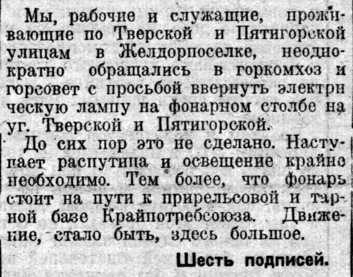 Тверская-ФОТО-04-ВКа-1934-04-02-пробл. освещ. на Твер. и Пятиг.