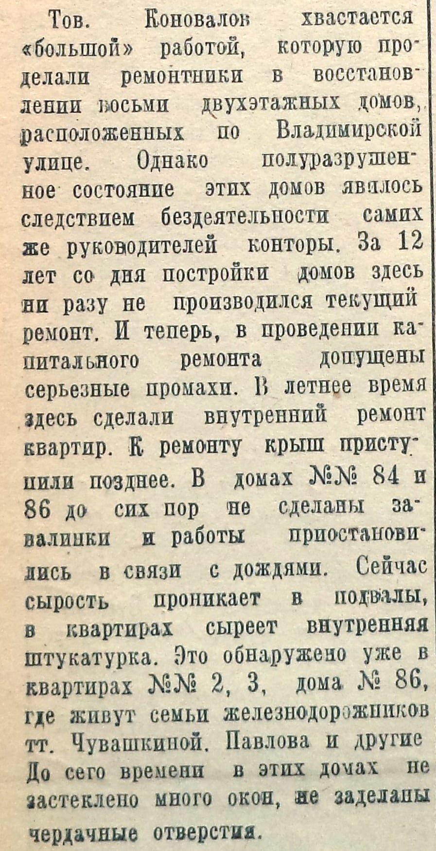 Тверская-ФОТО-10-Большевистское знамя-1946-28 сентября.
