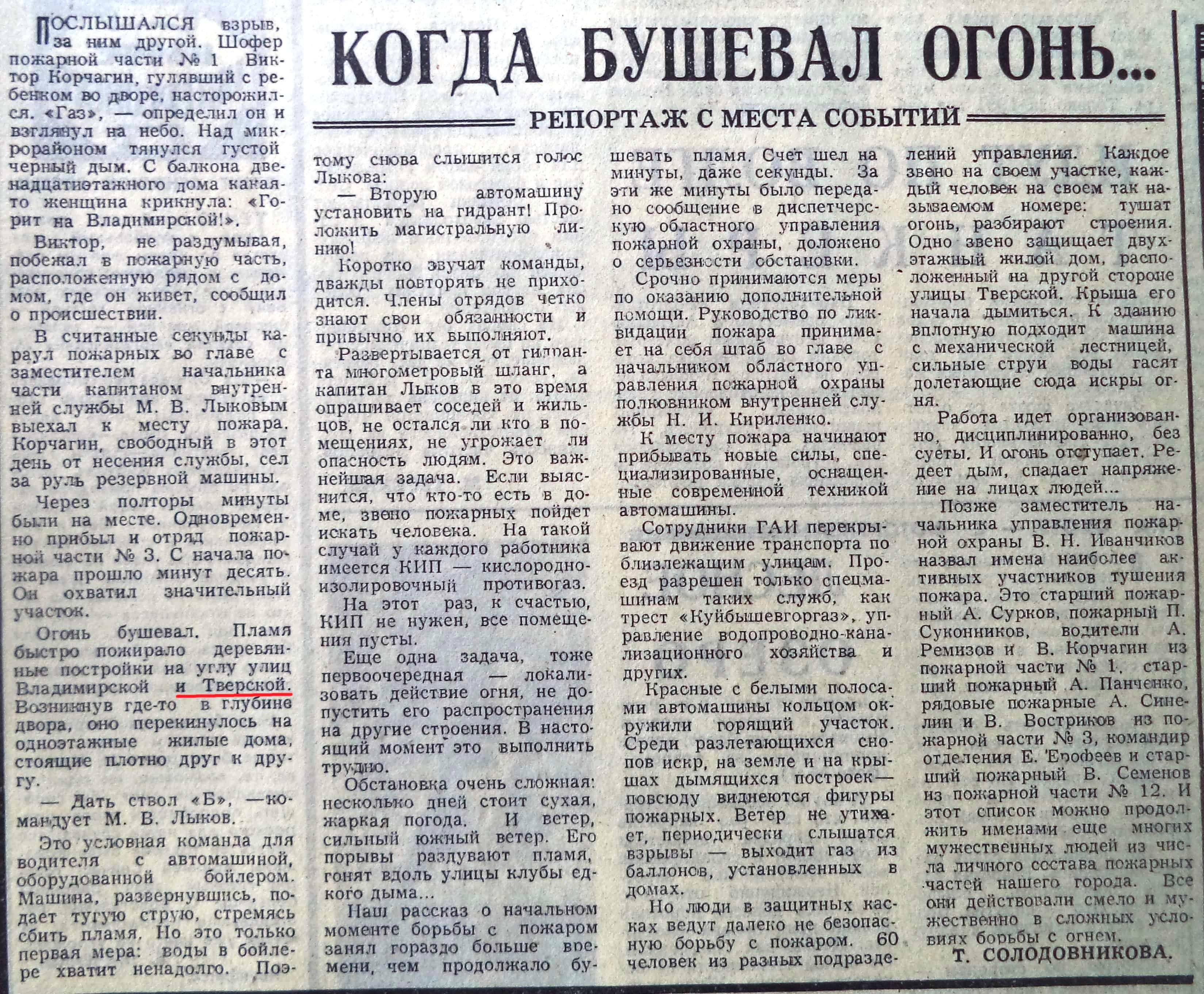 Тверская-ФОТО-15-ВЗя-1982-08-12-о пожаре на Влад.-Твер