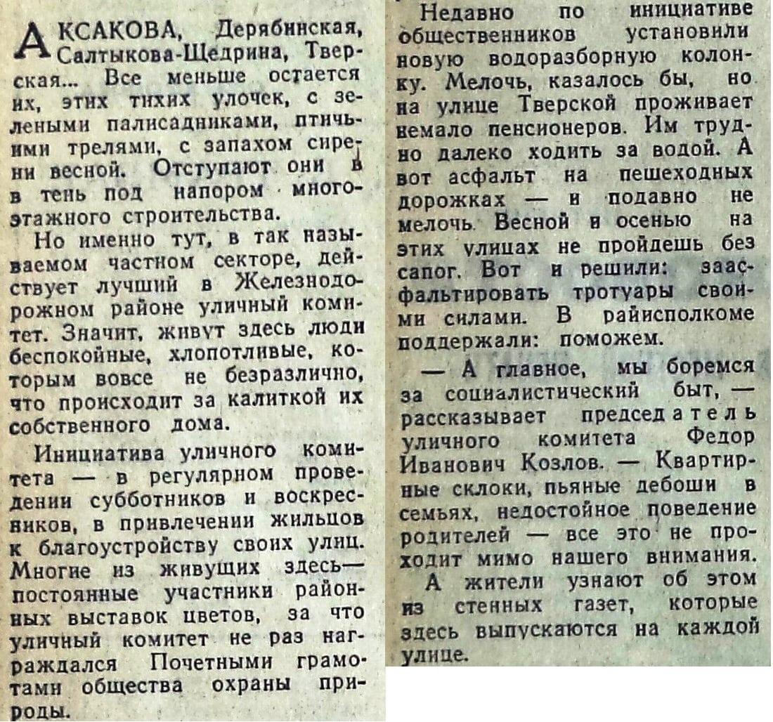 Тверская-ФОТО-16-ВЗя-1976-04-28-общественники на Тверской-min