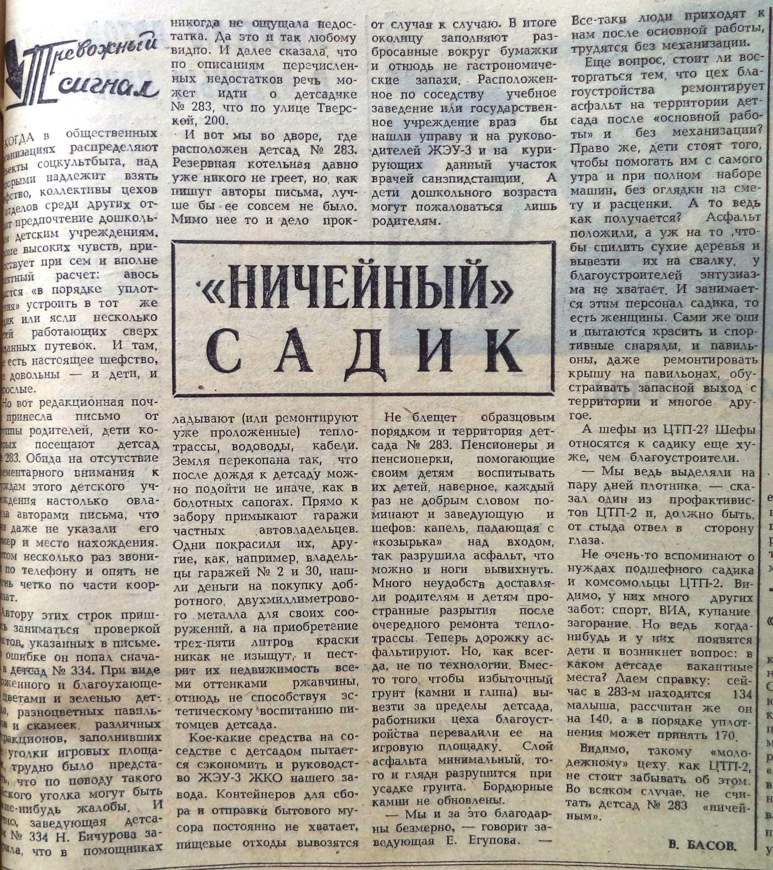 Тверская-ФОТО-17-Красное Знамя-1983-14 июня-min