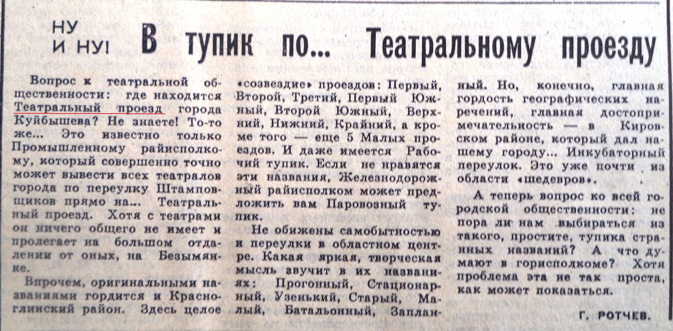 Театральный-ФОТО-05-ВКа-1989-12-23