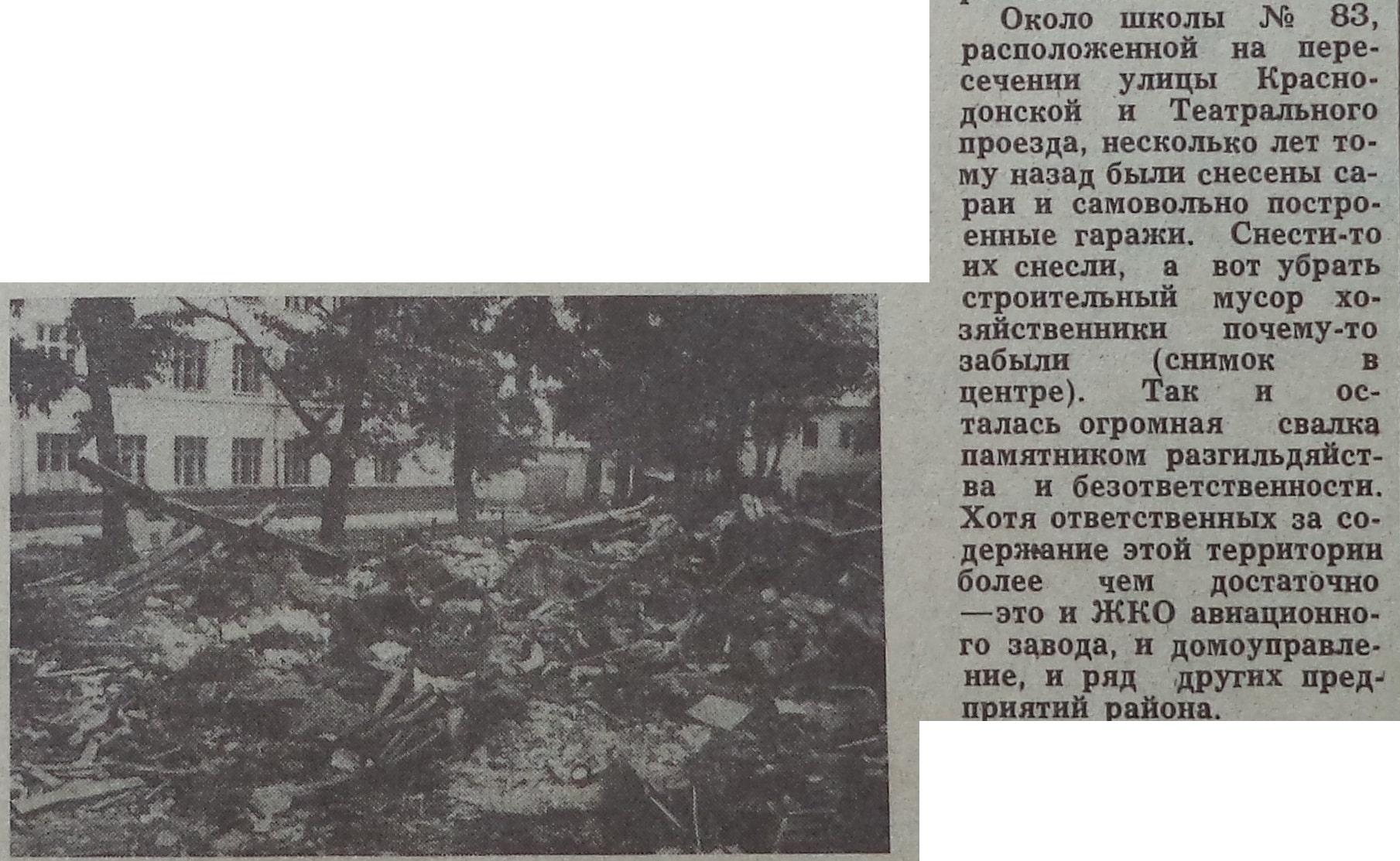 Театральный-ФОТО-13-ВЗя-1988-06-17-неблаг-во в Пром. р