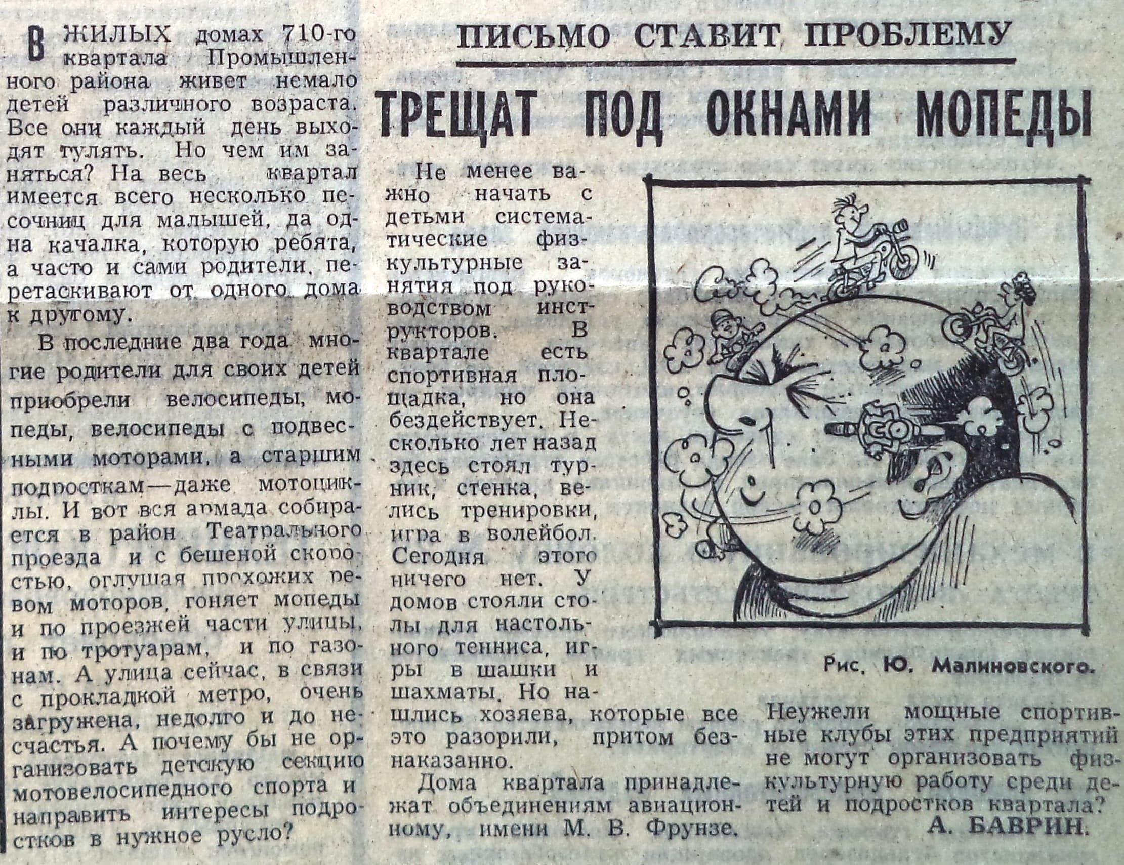 Театральный-ФОТО-16-ВЗя-1982-08-24-неблаг-во на Театр. пр.-min