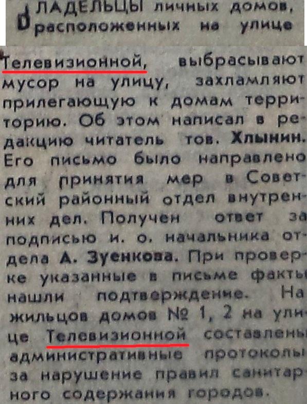 Телевизионная-ФОТО-04-ВЗя-1983-08-16-неблаг-во на ул. Телевиз.