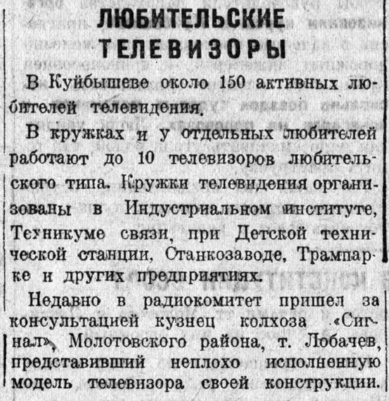 Телевизионная-ФОТО-11-ВКа-1937-02-16-любительские телевизоры