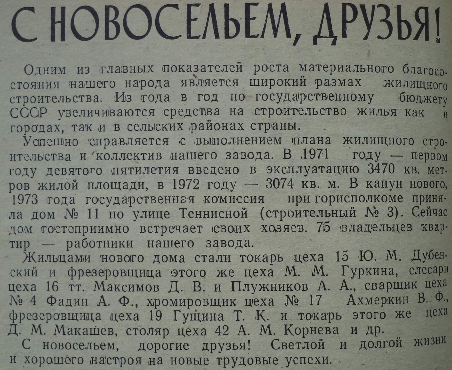 Теннисная-ФОТО-22-Передовик-1973-31 января-min