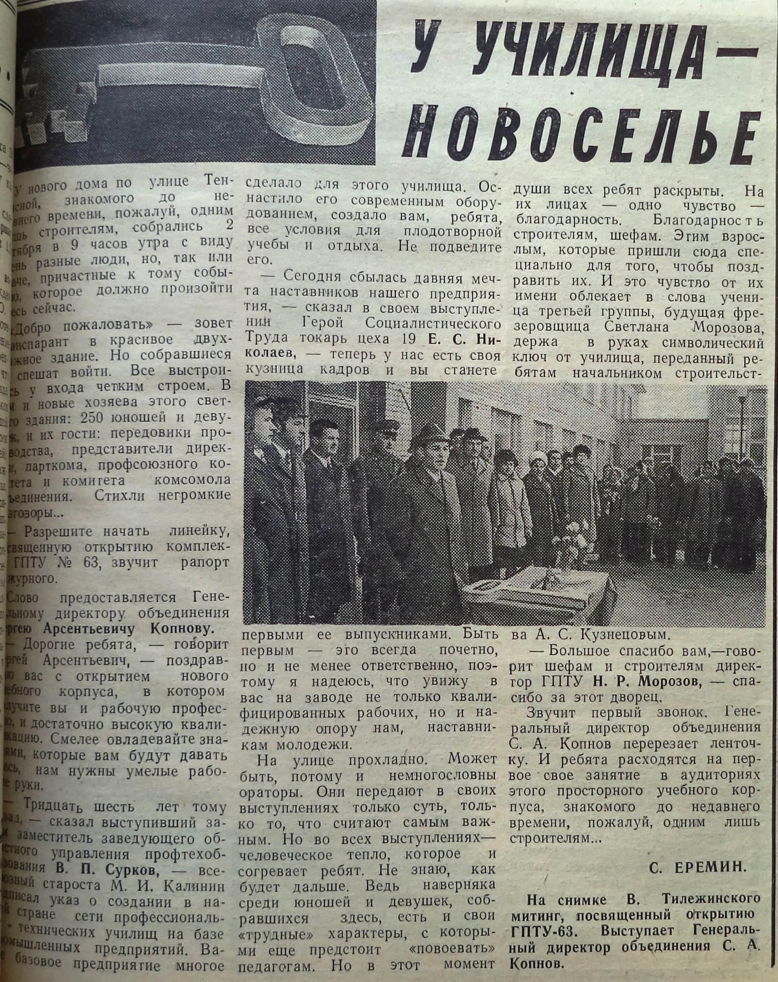 Теннисная-ФОТО-27-Передовик-1976-6 октября-min