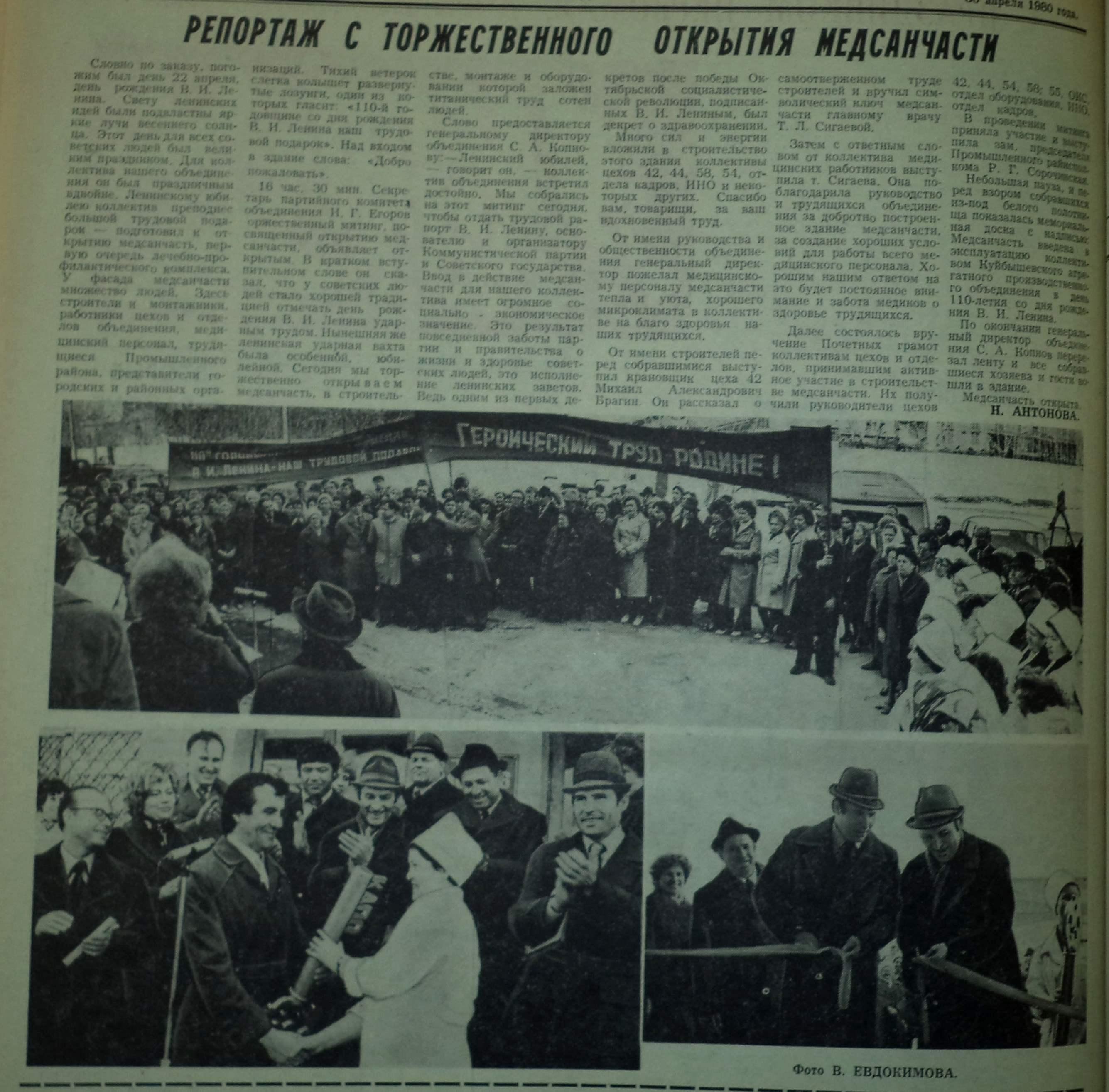 Теннисная-ФОТО-29-Передовик-1980-30 апреля