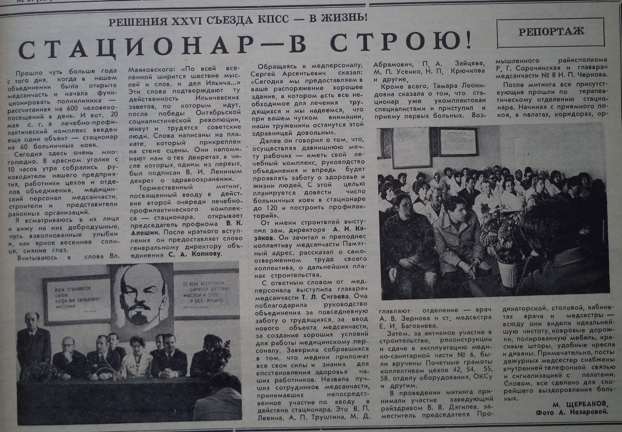 Теннисная-ФОТО-31-Передовик-1981-27 мая