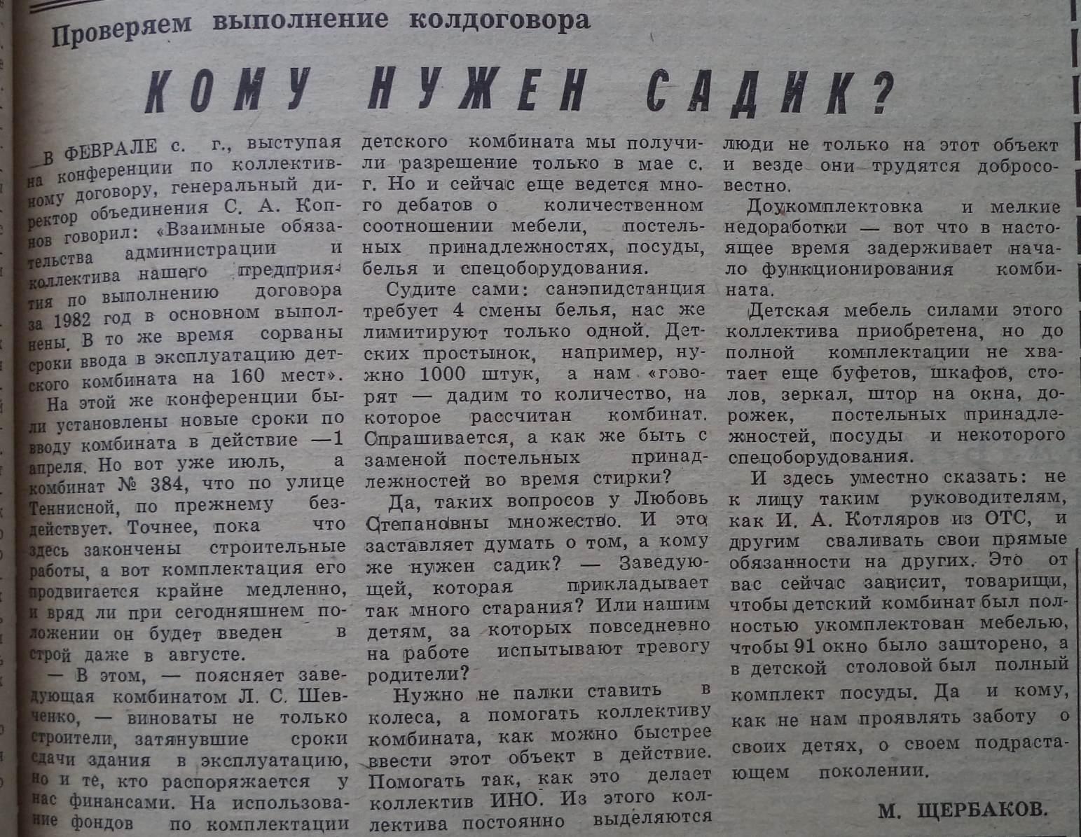 Теннисная-ФОТО-33-Передовик-1983-6 июля