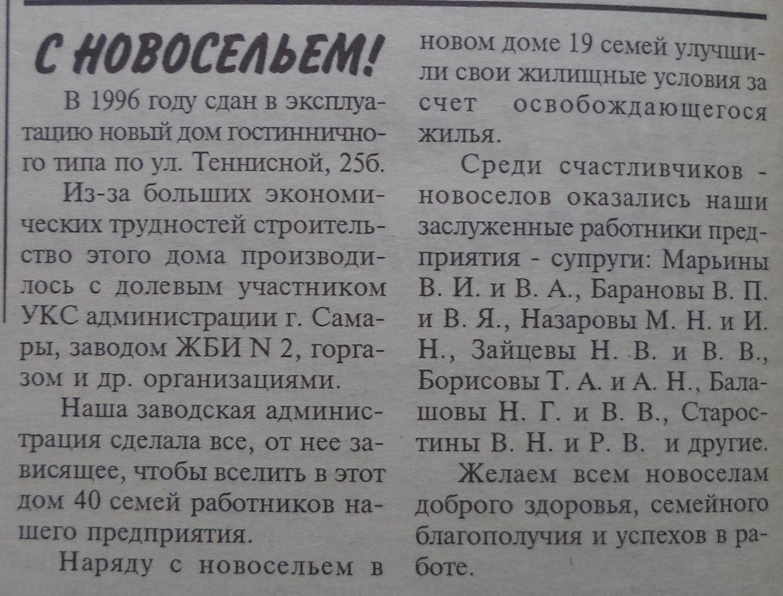 Теннисная-ФОТО-36-Передовик-1997-27 мая-min