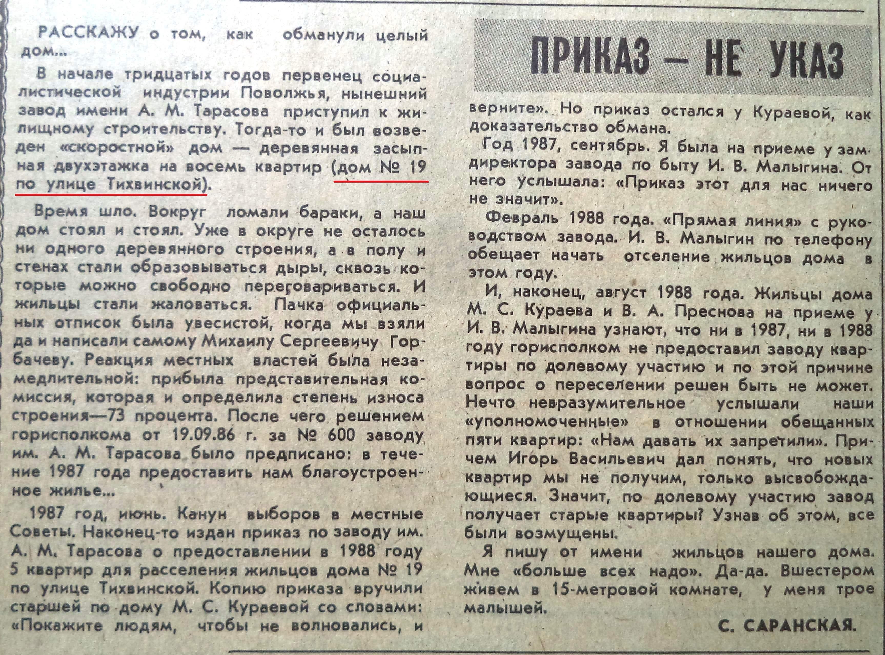 Тихвинская-ФОТО-10-ВЗя-1988-08-22-неблаг-во на Тихв.-19