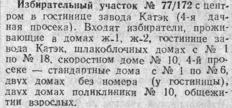 Тихвинская-ФОТО-11-выборы-1950