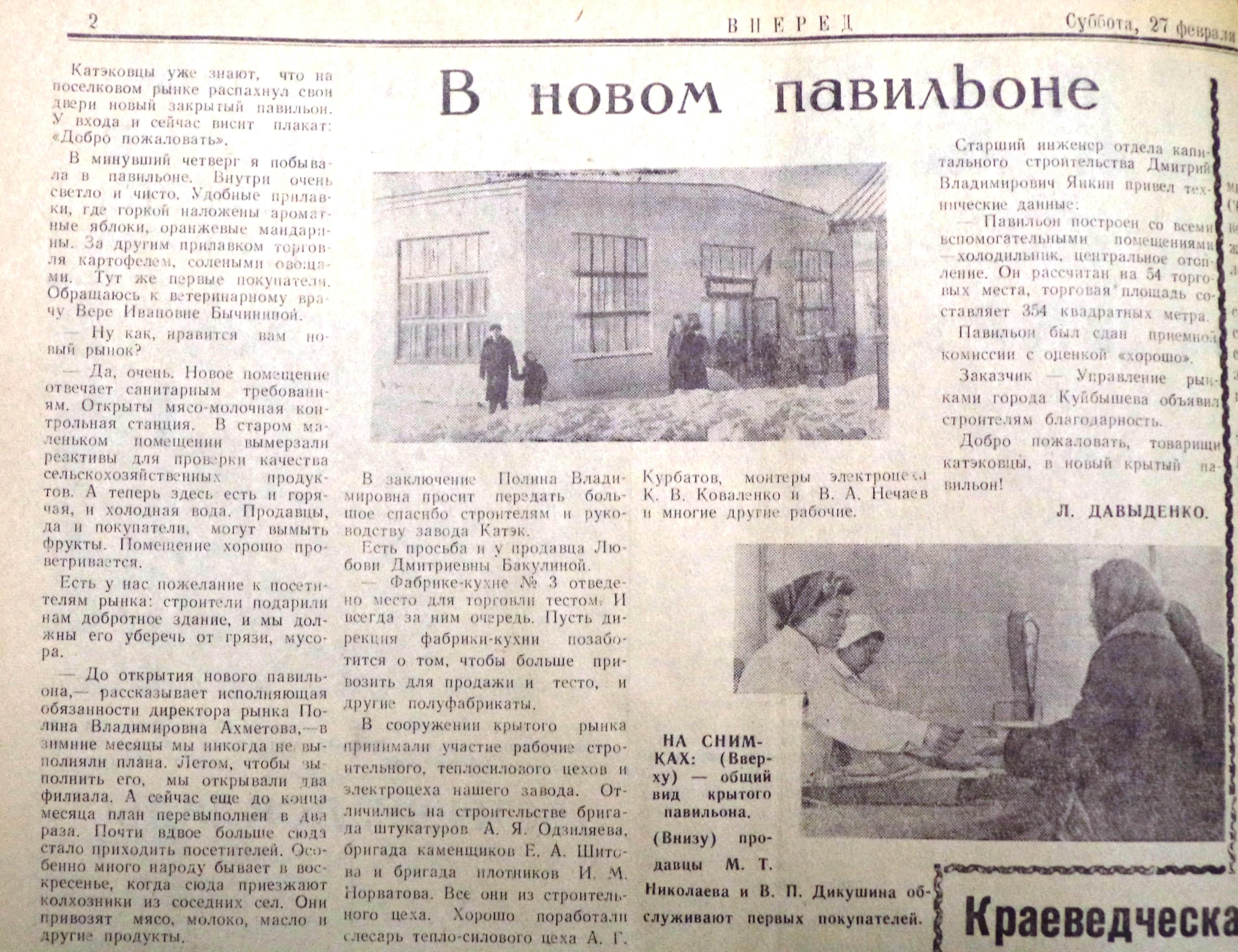 Тихвинская-ФОТО-19-Вперёд-1965-27 февраля